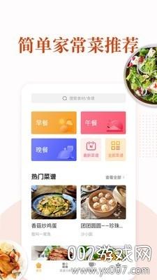 家常菜去广告清爽版v5.2.62 免费版