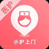 小护上门医护端免注册版v1.1.2 安卓版