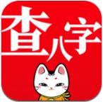 生辰八字查询工具精准预测版v3.8.8最新版