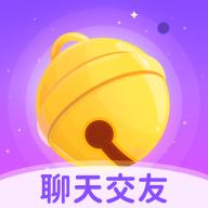 铃铛星球app约聊专业版v1.2.0 最新版