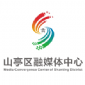 山亭融媒官方资讯服务中心v0.0.5 官方版