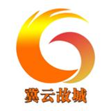 冀云故城本地资讯动态appv1.4.5 官方版
