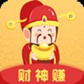 财神赚app热点资讯首发版v0.0.52 最新版