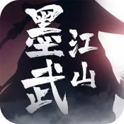 墨武江山手游最新版v1.0 首�l版