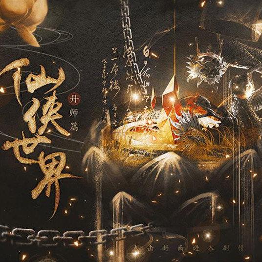 仙侠世界丹师篇明繁破解版v3.2 内购v3.2 内购修改版