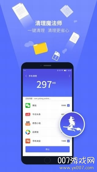 清理魔法师无广告app版v1.0.3 极速版