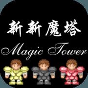 新新魔塔中文汉化版v1.0.5 免费版