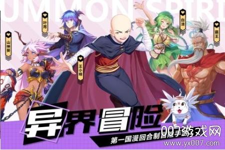 驭灵师九游礼包版v1.5.07最新版