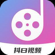 抖曰视频制作最新版v1.10.2 免费版