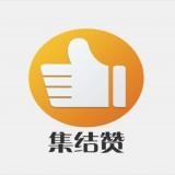 集结赞无限制版v1.4.0 手机版