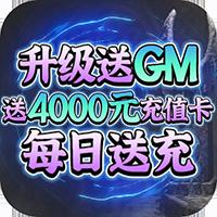紫青双剑送4000元充值版v1.0 无限绑元版