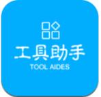 综合管理工具助手拓展版v3.3.8最新版
