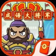 成语大将军中文版v1.1.0 红包版