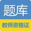 历年教师资格证考试真题库完整版v15.2.0 安卓版