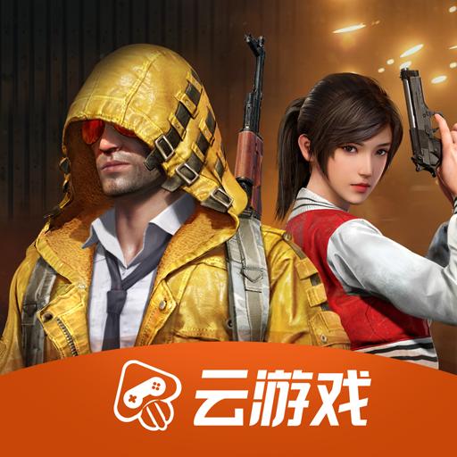 和平精英云游戏平台低耗电版v3.8.1 手机版