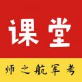 军考课堂app一对一辅导版v2.5.5 最新版