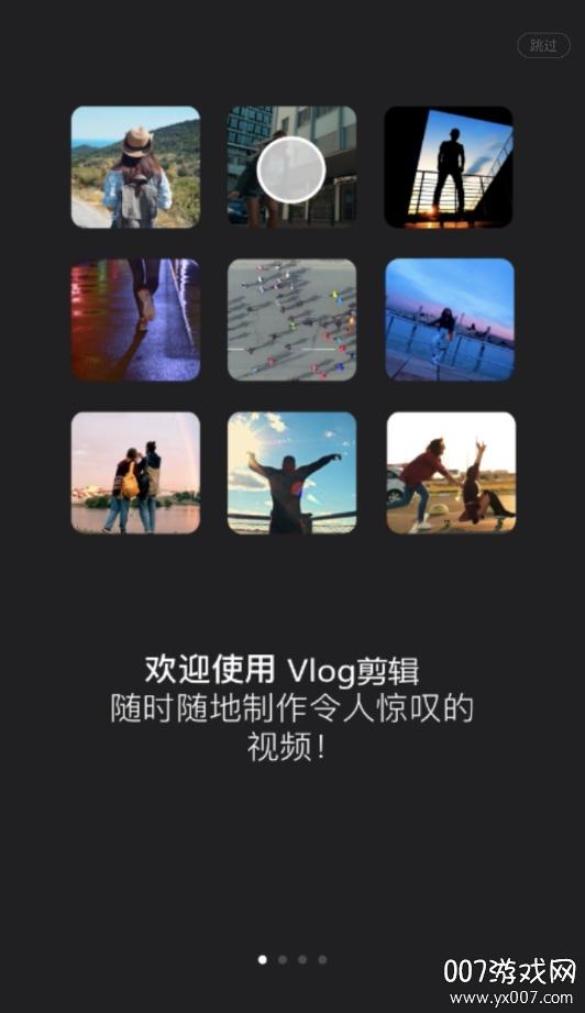 Vlog卡点剪辑制作神器v1.0.1 安卓版