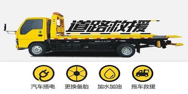 拖车救援app