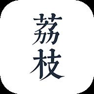 荔枝阅读免费书源版v1.3.0 去广告版