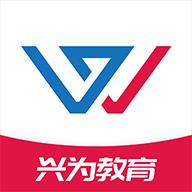 兴为教育登录注册版v2.7.5 最新版