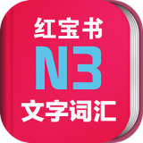 日语N3红宝书pdf百度云版v3.5.4 最新版