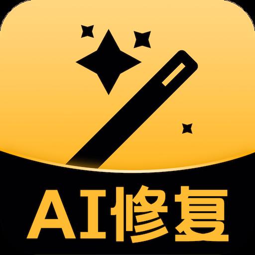 AI修复老照片一键调色版v1.1.1 最新版