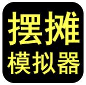 摆摊模拟器免广告奖励版v1.0.7安卓版