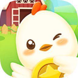 天天喂鸡领现金版v2.0.0 安卓版
