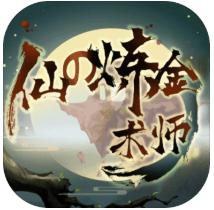 仙之炼金术师灵石不减反增版v1.0安卓版