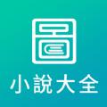 久夏小说App清爽版v1.0 安卓版v1.0 安卓版