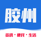 胶州生活网同城服务版v4.6.1 最新版