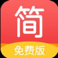 简驿免费小说精简版v1.1.1 最新版v1.1.1 最新版