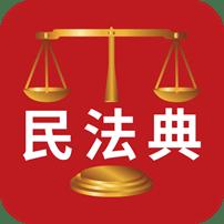 民法典普法最新版v1.0.0 电子版