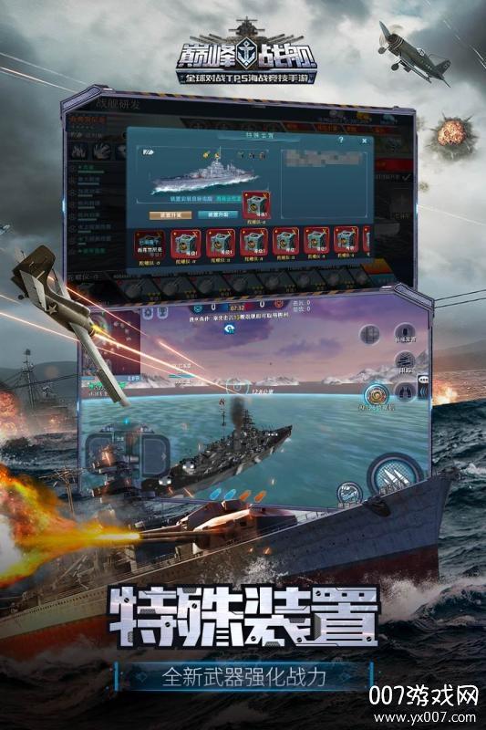 巅峰战舰充值折扣平台手机版v5.9.0  最划算版