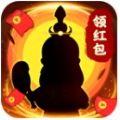 修仙当财神领红包赚钱版v1.0.1 安卓版
