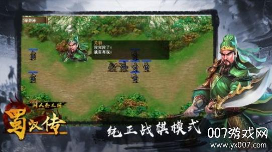 圣三国蜀汉传无需付费版v1.3.7201安卓版