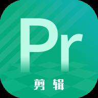 PR短视频剪辑去水印版v1.0.1 安卓版