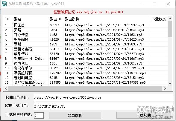 九酷音乐网dj舞曲多线程下载器v1.0 正式版