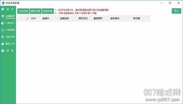 拼多多卖家通店铺管理工具v18.3.3  正式版