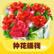 开心花园领红包破解版v1.0
