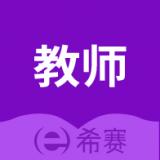 教师资格证考试助手刷题版v3.0.4 真题版
