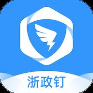 浙政钉2.0假勤申请版v2.0 最新版