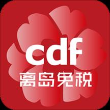 三亚国际免税店营业时间版v6.2.0 最v6.2.0 最新版