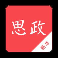 新华思政平台2021最新版v1.0.0 安卓版