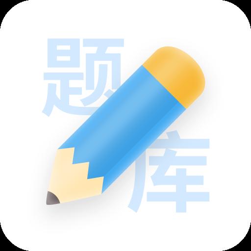 建造师真题库集考前押题版v1.0.0 免费版
