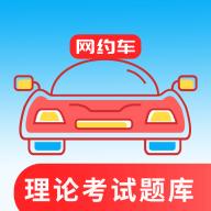 网约车考试通app快速拿证版v2.0.1 正式版