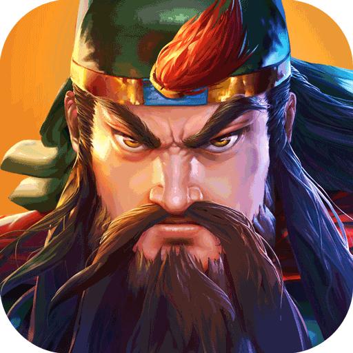 三国战纪2盖世无双2021新春版v2.4.2.1 免费版