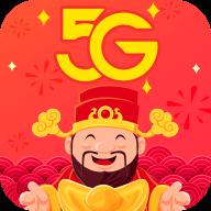 5G流量宝管家版v1.0.0 安卓版