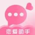 恋爱聊天回复大全完整版v2.0 安卓版