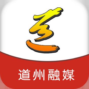道州融媒无广告版v5.8.8 最新版